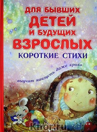 """В. Левин, А. Усачев и др. """"Для бывших детей и будущих взрослых. Короткие стихи"""""""