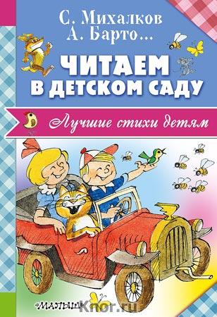 """А.Л. Барто, С.В. Михалков и др. """"Читаем в детском саду"""""""