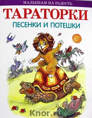 """Тараторки. Серия """"Малышам на радость"""""""