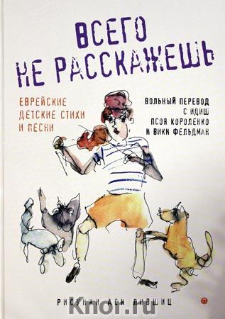 """П. Короленко, В. Фельдман """"Всего не расскажешь: Еврейские детские стихи и песни"""""""