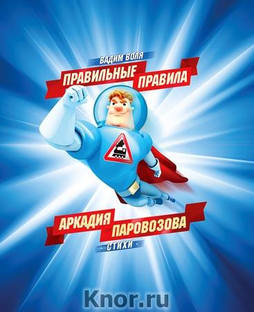 """Вадим Воля """"Правильные правила Аркадия Паровозова"""""""