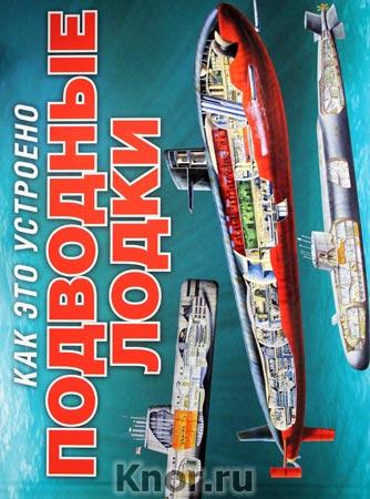 """С. Мюррей """"Подводные лодки"""" Серия """"Как это устроено"""""""