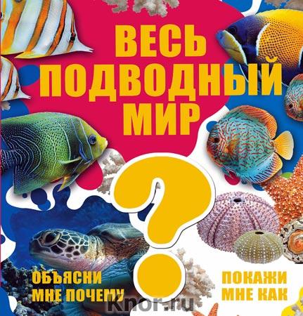 """Весь подводный мир. Серия """"Объясни мне почему. Покажи мне как"""""""