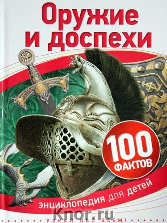 """Р. Мэтьюз """"Оружие и доспехи"""" Серия """"100 фактов"""""""
