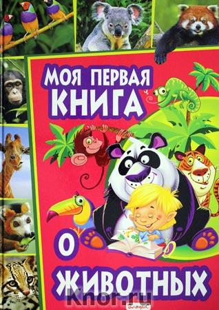 """Моя первая книга о животных. Серия """"Моя первая книга"""""""