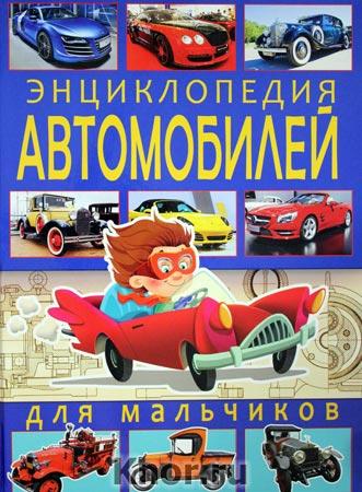 """Ю.М. Школьник """"Энциклопедия автомобилей для мальчиков"""""""