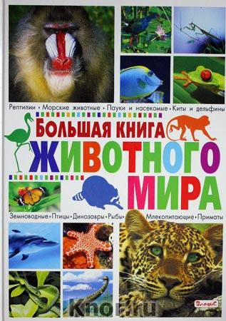 Большая книга животного мира