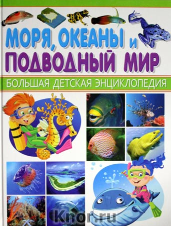 """Моря, океаны и подводный мир. Серия """"Большая детская энциклопедия"""""""