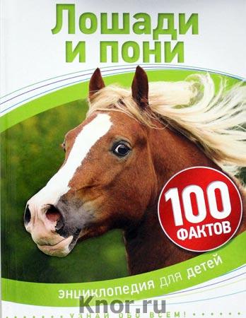 """К. де ла Бедуайер """"Лошади и пони"""" Серия """"100 фактов"""""""