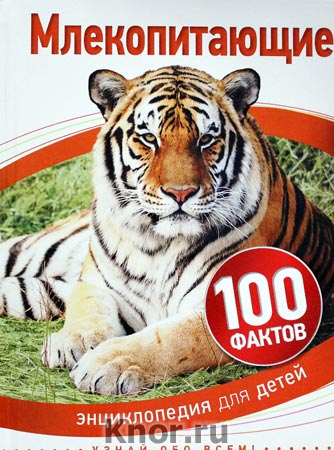 """Д. Джонсон """"Млекопитающие"""" Серия """"100 фактов"""""""