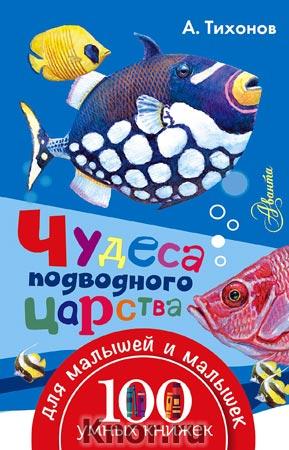 """А.В. Тихонов """"Чудеса подводного царства"""" Серия """"100 умных книжек для малышей и малышек"""""""