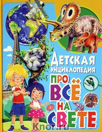 """М. Любка """"Детская энциклопедия про все на свете"""""""