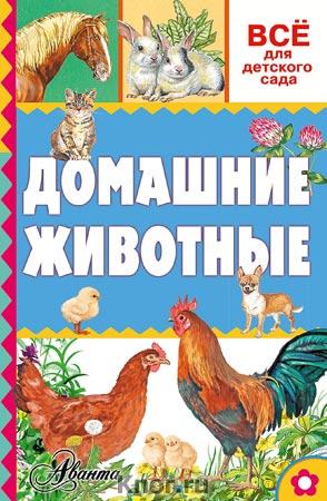 """Александр Тихонов """"Домашние животные"""" Серия """"Все для детского сада"""""""