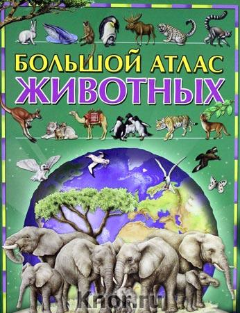 Большой атлас животных