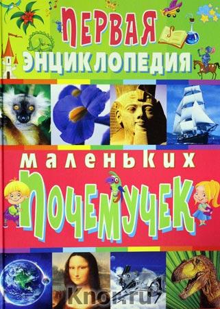 """Т.В. Скиба """"Первая энциклопедия маленьких почемучек"""""""