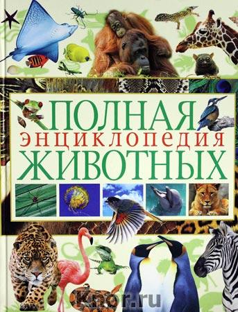 Полная энциклопедия животных