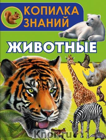 "Е.Н. Ботякова ""Животные"" Серия ""Копилка знаний"""