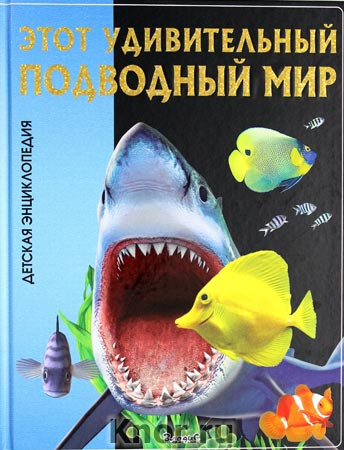 """Ю.В. Феданова """"Этот удивительный подводный мир"""" Серия """"Эти удивительные"""""""