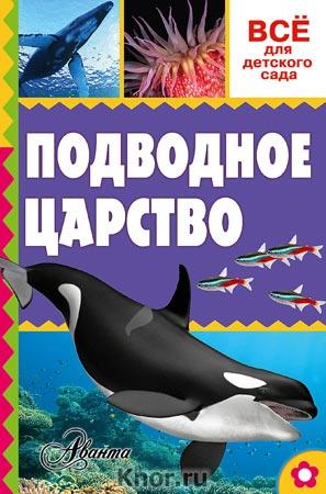 """Александр Тихонов """"Подводное царство"""" Серия """"Все для детского сада"""""""