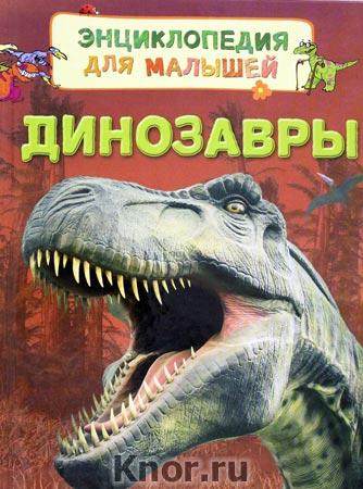"""Стивен Тернбулл """"Динозавры"""" Серия """"Энциклопедия для малышей"""""""