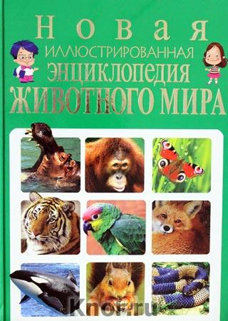 """Т.В. Скиба """"Новая иллюстрированная энциклопедия животного мира"""""""