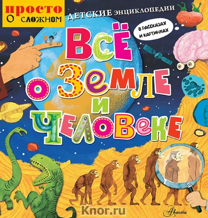 Детские энциклопедии в рассказах и картинках. Все о Земле и человеке