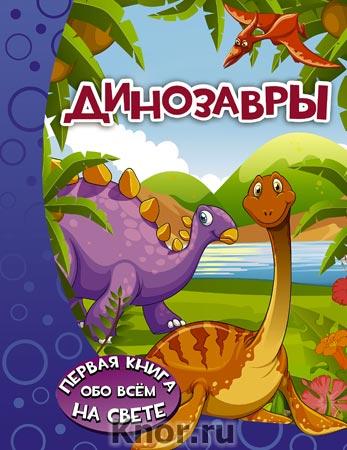 """Д.И. Ермакович """"Динозавры"""" Серия """"Первая книга обо всем на свете"""""""