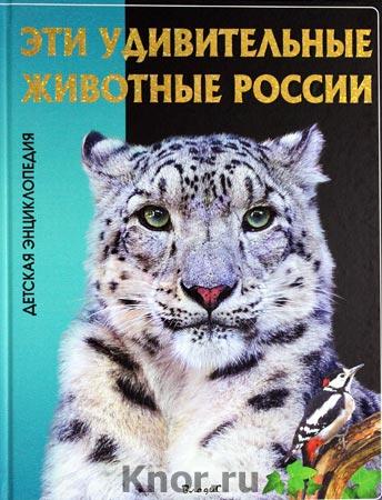 """Ю.В. Феданова """"Эти удивительные животные России"""""""