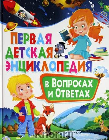 """Т.В. Скиба """"Первая детская энциклопедия в вопросах и ответах"""""""