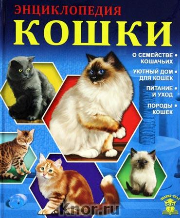 """Кошки. Серия """"Знания - сила"""""""