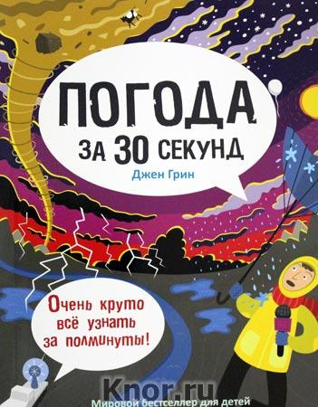 """Джен Грин """"Погода за 30 секунд"""" Серия """"30 секунд"""""""