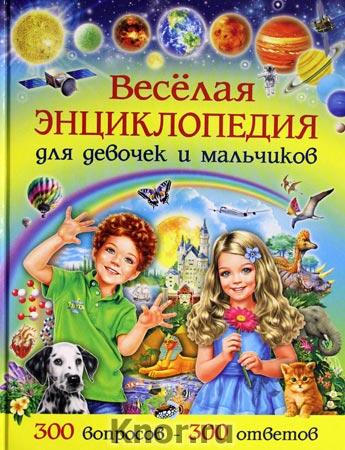 """Т.В. Скиба """"Веселая энциклопедия для девочек и мальчиков. 300 вопросов - 300 ответов"""""""