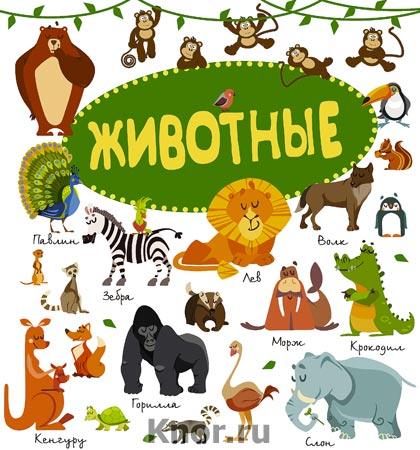 """И.Г. Барановская """"Животные"""" Серия """"Книга в картинках для дошколят"""""""
