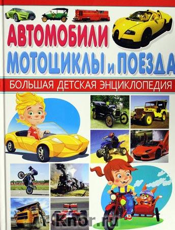 "А. Кокорин ""Автомобили, мотоциклы и поезда"""