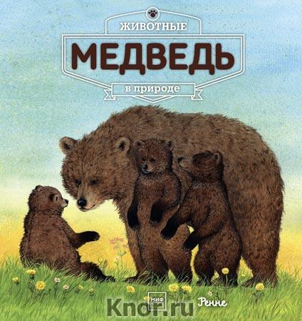 """Ренне """"Животные в природе. Медведь"""""""