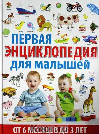 """Т.В. Скиба """"Первая энциклопедия для малышей от 6 месяцев до 3 лет"""""""