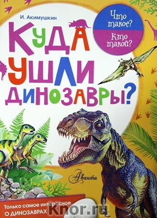"""Игорь Акимушкин """"Куда ушли динозавры?"""" Серия """"Что такое? Кто такой?"""""""