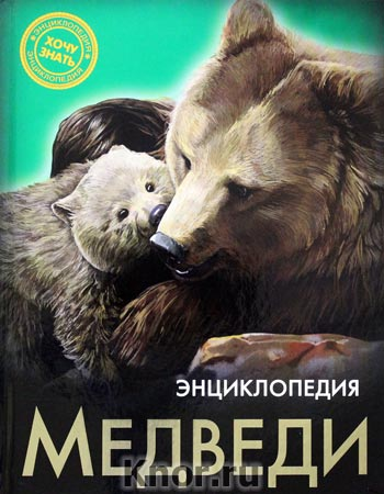 """Я. Соколова """"Медведи"""" Серия """"Хочу знать"""""""