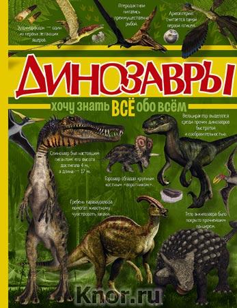 """В.А. Ругарович """"Динозавры"""" Серия """"Хочу знать всё обо всём"""""""