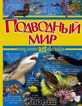 """Д.И. Ермакович """"Подводный мир"""" Серия """"Хочу знать всё обо всём"""""""