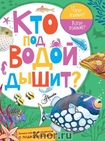 """А.Х. Тамбиев """"Кто под водой дышит?"""" Серия """"Что такое? Кто такой?"""""""