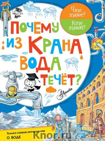 """А.А. Чукавин, П.М. Волцит """"Почему из крана вода течёт?"""" Серия """"Что такое? Кто такой?"""""""