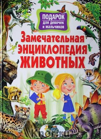 Замечательная энциклопедия животных. Подарок для девочек и мальчиков