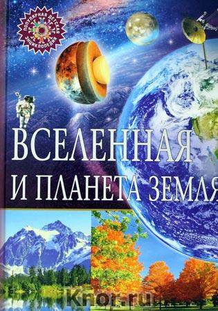 """Вселенная и планета Земля. Серия """"Популярная детская энциклопедия"""""""