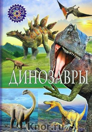 """Динозавры. Серия """"Популярная детская энциклопедия"""""""