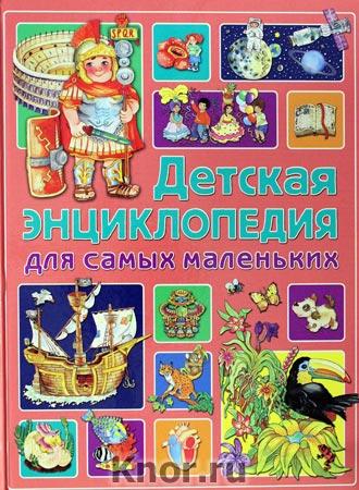 """Э. Барсотти """"Детская энциклопедия для самых маленьких"""""""