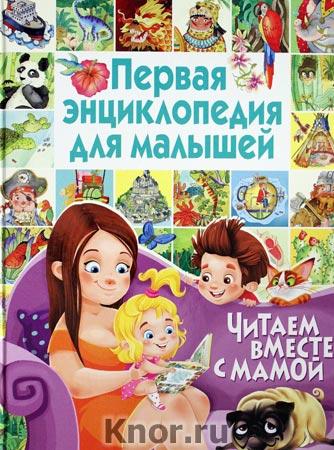 """Э. Барсотти """"Первая энциклопедия для малышей. Читаем вместе с мамой"""""""