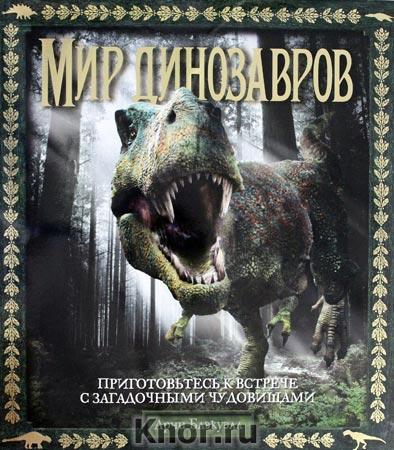 "Арчи Блэкуэлл ""Мир динозавров"""