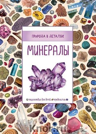 """С. Рид """"Минералы"""" Серия """"Природа в деталях"""""""