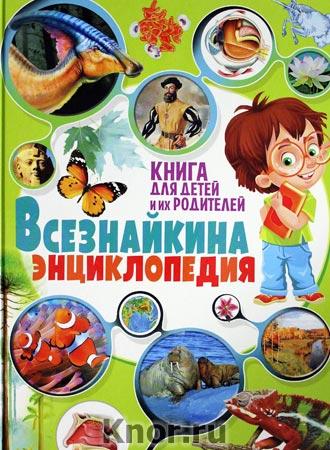 """Т.Б. Беленькая """"Всезнайкина энциклопедия. Книга для детей и их родителей"""""""